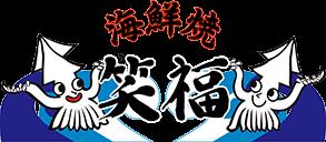 海鮮焼 笑福(わらふく)